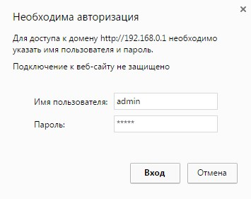 Логин пароль Wi-Fi