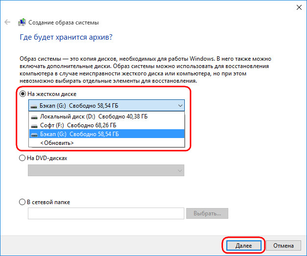 Выбираем место хранения резервной копии Windows 10