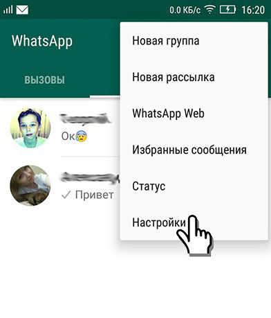 Настройки в WhatsApp