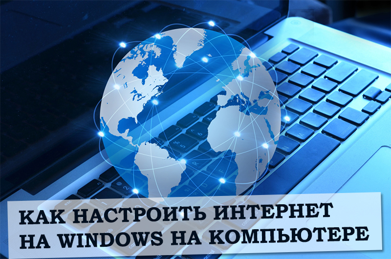 Как настроить интернет на Windows на компьютере