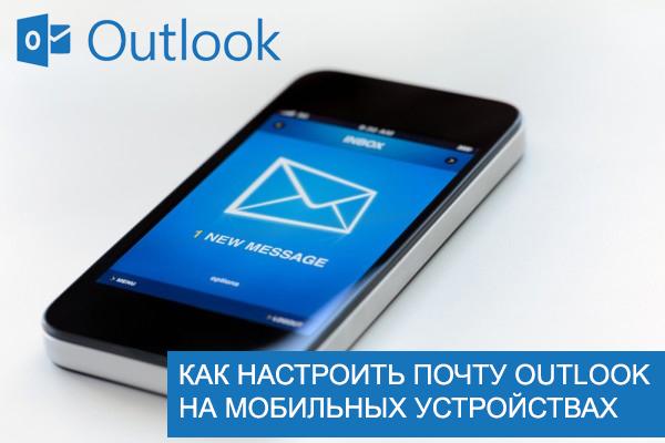 Настроить Outlook на мобильных устройствах