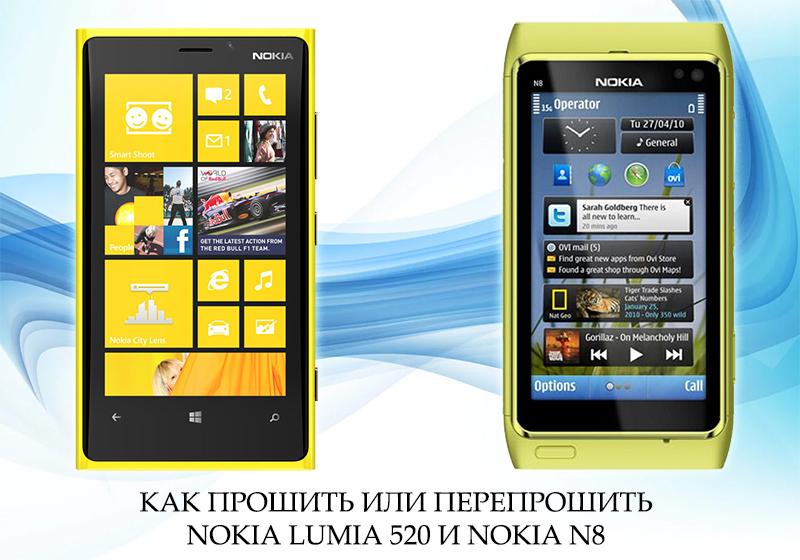 Nokia N8 Nokia Lumia 520