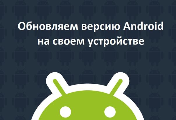 Обновление Android через компьютер