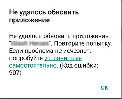 Ошибка 907 Android
