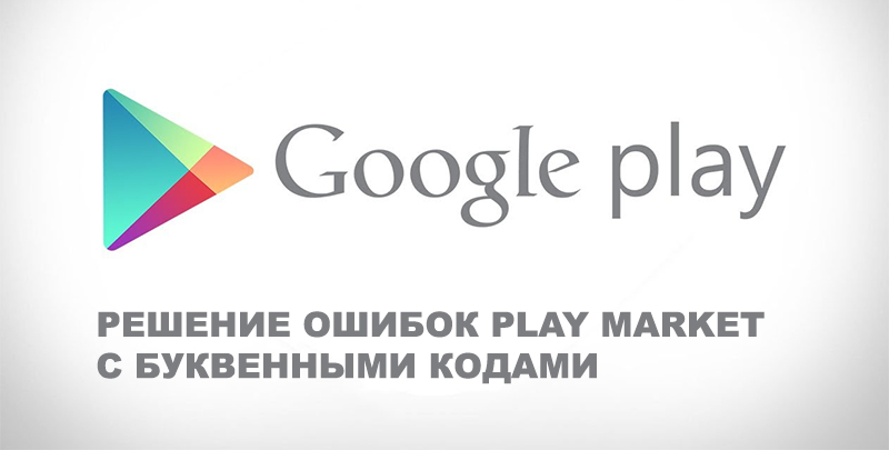 Ошибки Play Market