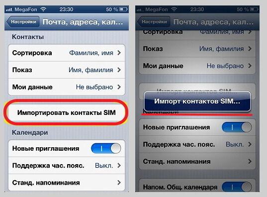 Перенести электронные адреса