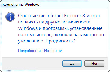 Подтверждение отключения Internet Explorer