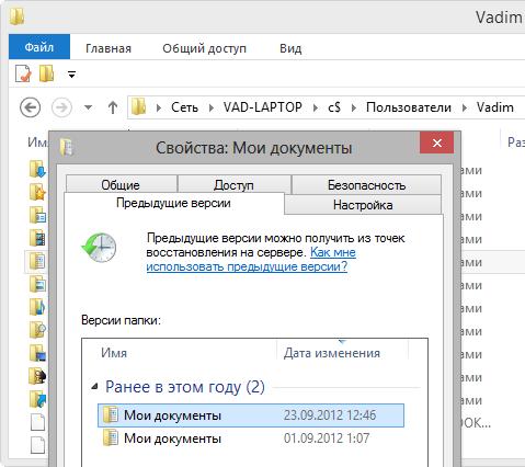 Предыдущие версии файла