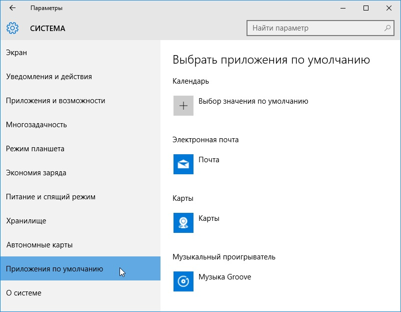 Приложения по умолчанию в Windows10