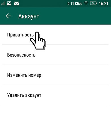 Приватность в WhatsApp