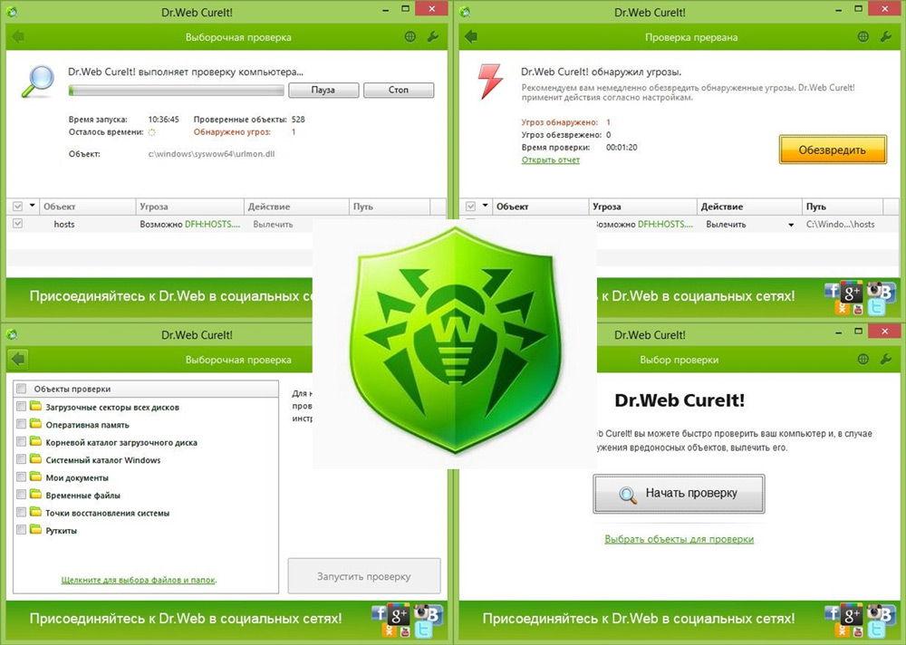 Антивирусное приложение DrWeb CureIT