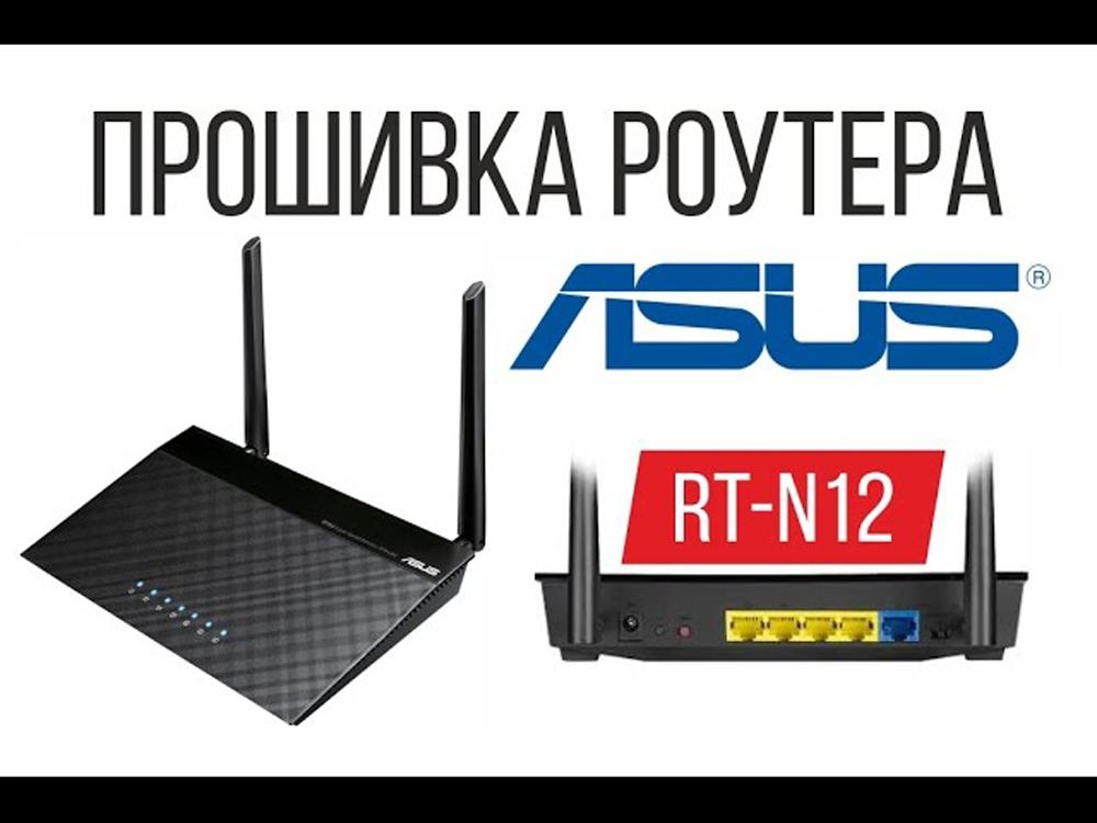 Как прошить роутер ASUS RT-N12