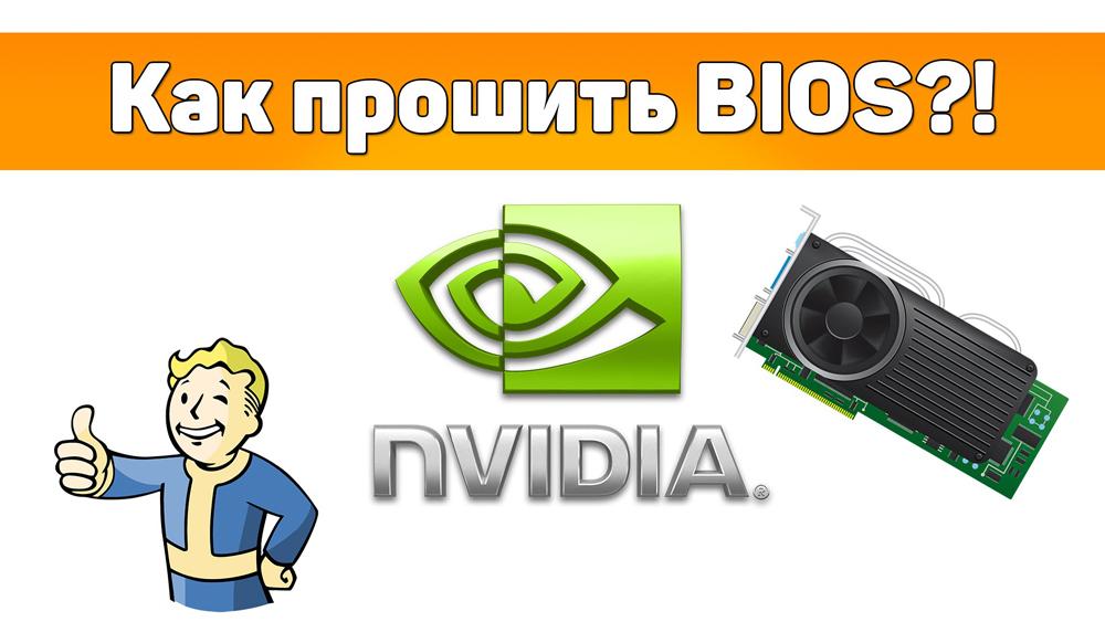 Разбираемся, как можно прошить BIOS видеокарты NVIDIA