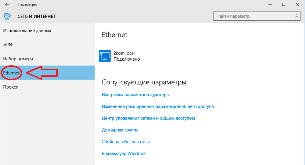 "Раздел ""Интернет"" в Windows 10"