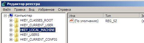 Раздел реестра редактора