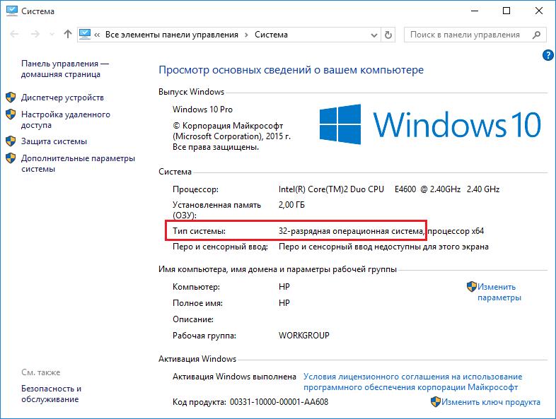 Разрядность системы в Windows 10