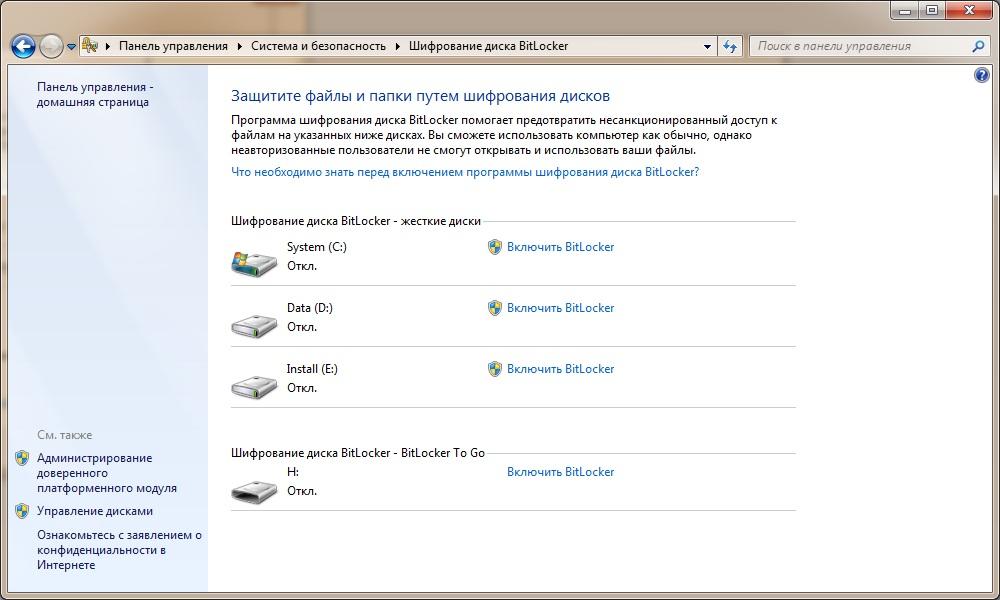 Используем режим шифрования BitLocker