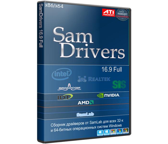 Пакет драйверов SamDrivers