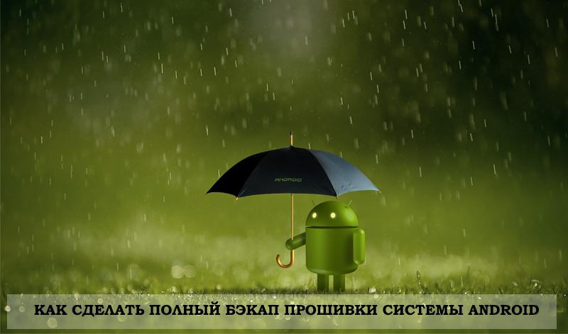 Сделать бэкап на Android