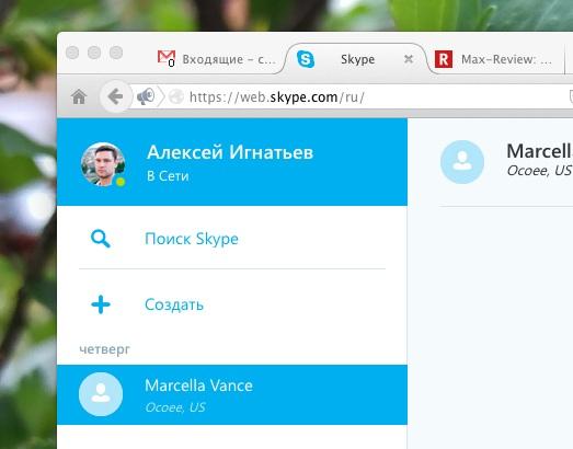 Веб-версия Скайпа