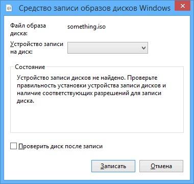 Средство записи дисков Windows
