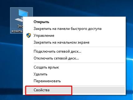 Свойства компьютера в Windows 10