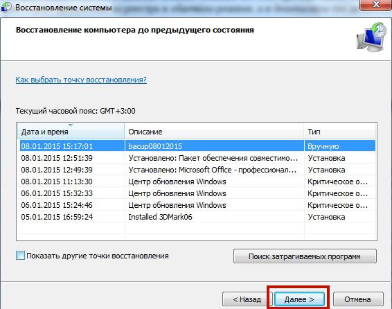 Показаны все точки восстановления Windows 7