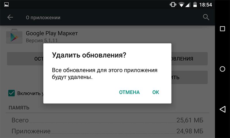 Удаление обновления Play Market
