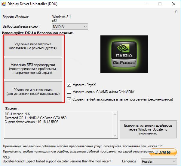 Удалить драйвер видеокарты GeForce
