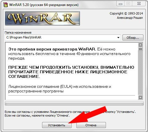 Установка архиватора WinRar