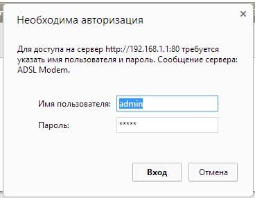 Вход в web-интерфейс