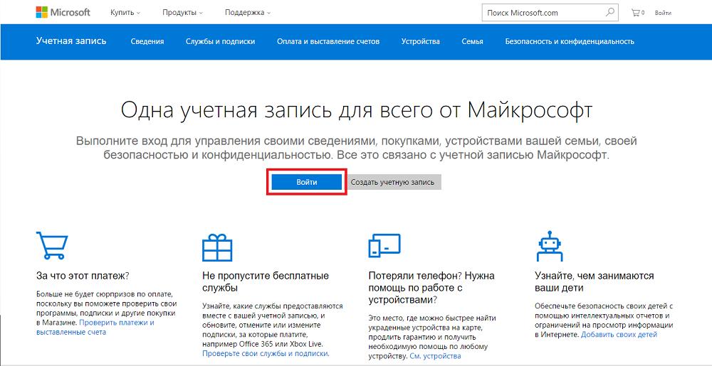 Страница Microsoft