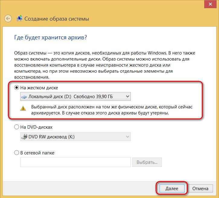 Выбор места хранения резервной копии Windows