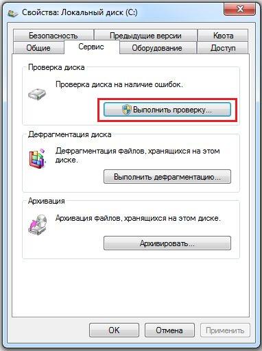 Выполнение проверки диска С