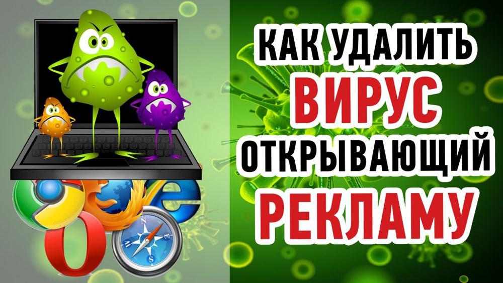 Удаление вирусов из браузеров
