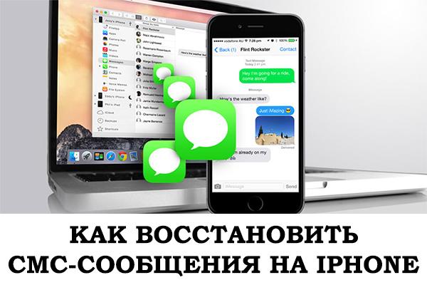 Восстановить СМС на Айфоне