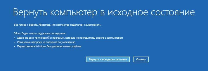 Возврат Windows в исходное состояние
