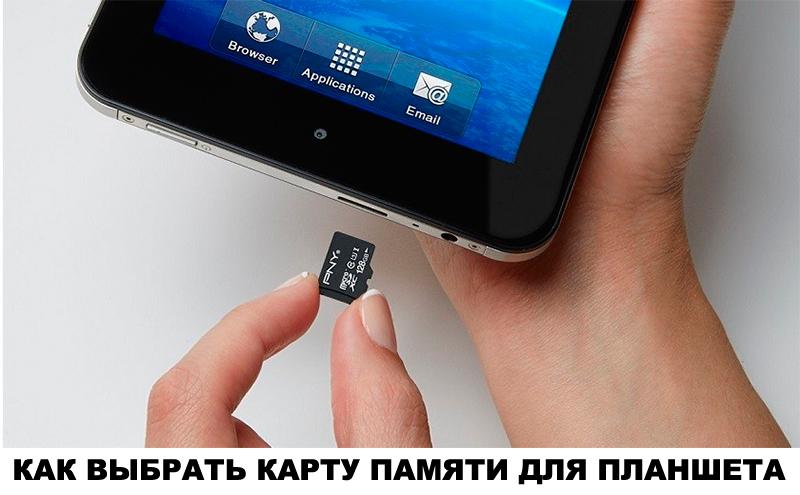 Вставить карту памяти планшет