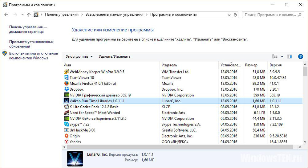Удаление программы Vulkan