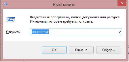 Выполнить secpol.msc