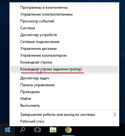 Командная строка Windows 10