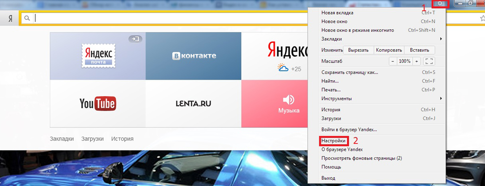 Настройки в Яндекс.Браузере