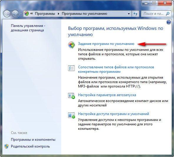 Задание программ по умолчанию Windows