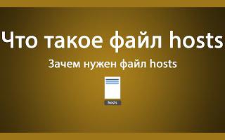 Что такое файл hosts