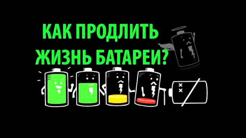 Как увеличить жизнь аккумулятору телефона или смартфона