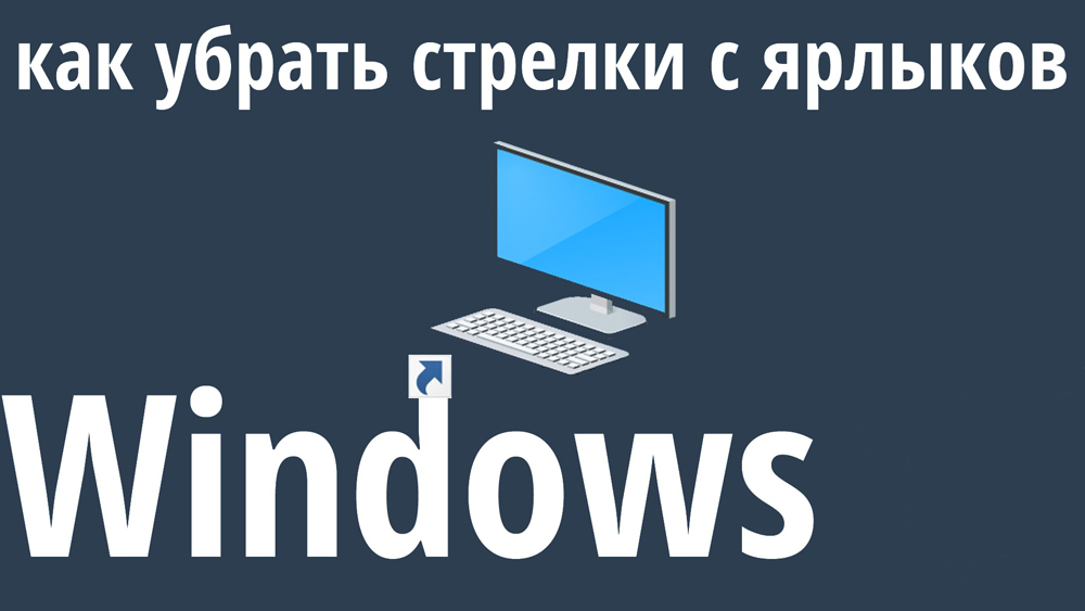 Как убрать стрелочки с ярлыков Windows