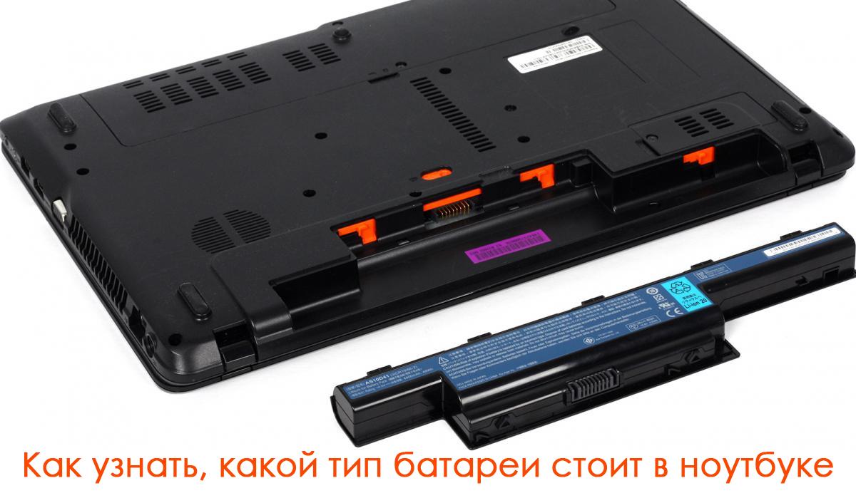 Ноутбук со снятой батареей