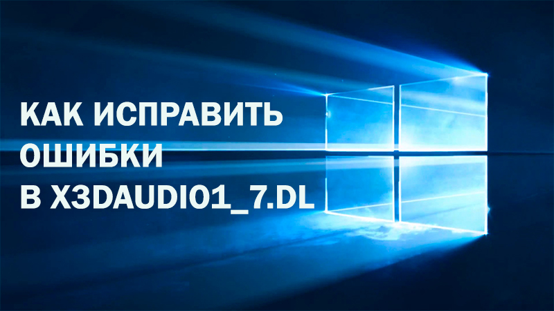 Ошибки X3DAudio1_7.dll