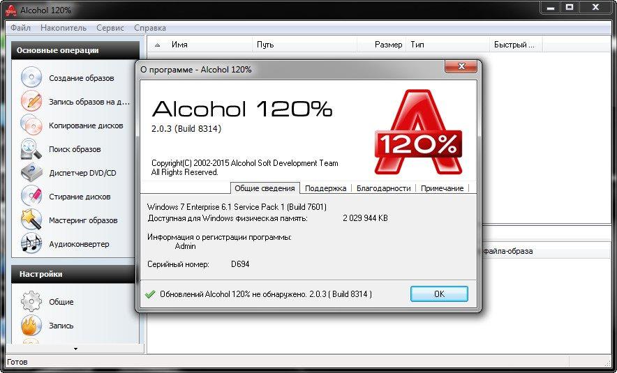 Программа Alcohol 120