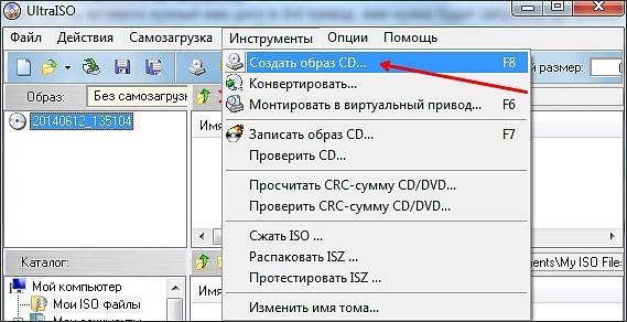 Создать образ диска в UltraISO